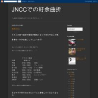 JNCCでの紆余曲折
